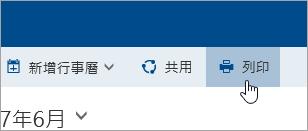 [列印] 按鈕的螢幕擷取畫面