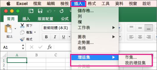 顯示 [插入] > 增益集流程 Office 2016 for mac。
