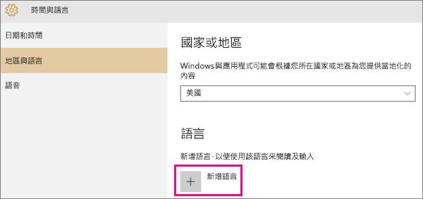 在 Windows 10 中新增語言