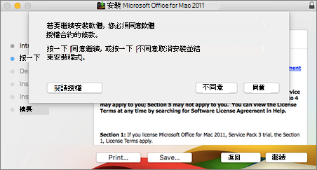 接受軟體授權合約之視窗的螢幕擷取畫面