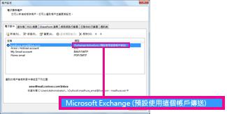 [帳戶設定] 對話方塊中出現的 Microsoft Exchange 帳戶