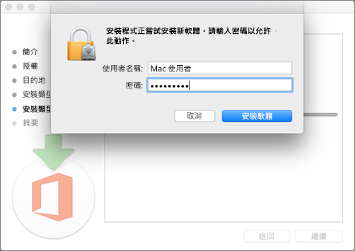輸入您的系統管理員密碼以開始安裝