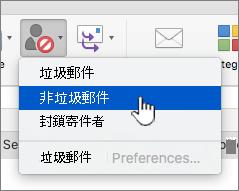 將郵件標示為非垃圾郵件的選取範圍