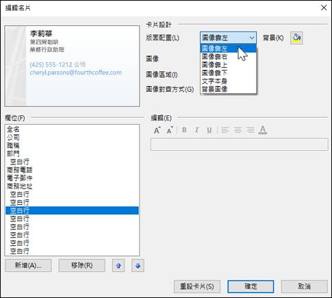 您可以用名片選取多個不同的預設版面配置。