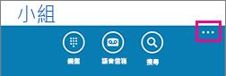 點選畫面底部的三個點以顯示其他設定功能表