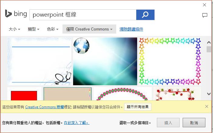 在使用 Bing 的 PowerPoint 框線的搜尋結果。