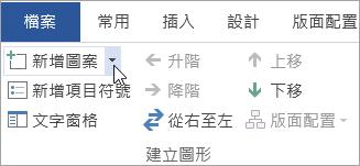 [建立圖形] 群組中的 [新增圖形] 按鈕