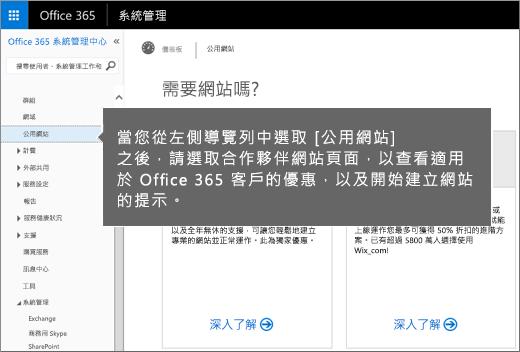 在 Office 365 中選擇 [公用網站]