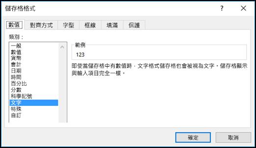 顯示 [數值] 索引標籤並選取 [文字] 選項的 [設定儲存格格式] 對話方塊