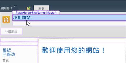 內容頁面上的內容版面配置區
