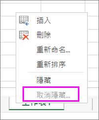 [取消隱藏] 選項呈現灰色,表示沒有隱藏的工作表