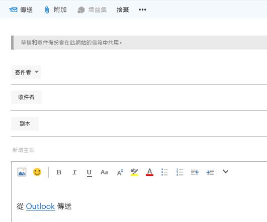 在網站信箱中新增電子郵件地址