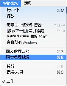 醒目提示的同步處理錯誤,[視窗] 功能表