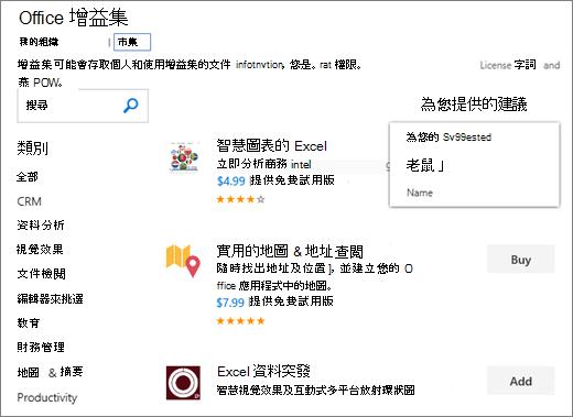 螢幕擷取畫面的 [儲存] 區段的 [Office 增益集] 頁面中,在您可以瀏覽的增益集,其評等,名稱,或使用 「 您的建議] 選項。您也可以使用 [搜尋] 方塊尋找增益集。