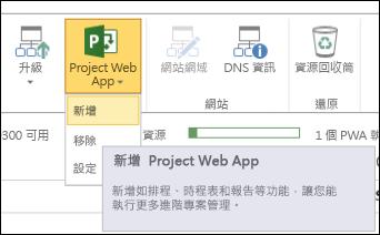 [Project Web App] > [新增]