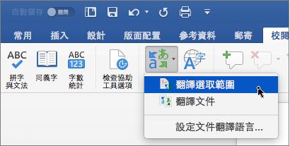 已醒目提示 [翻譯選取範圍] 的 [檢閱] 索引標籤
