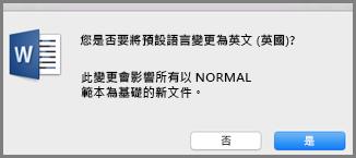Mac 版 Office 語言預設