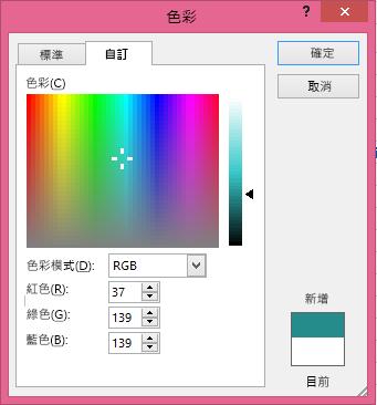 色彩自訂混合選項