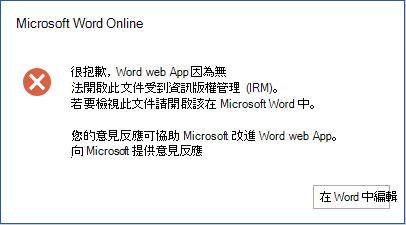 很抱歉,Word Online 無法開啟這份檔,因為它受資訊版權管理與 IRM (保護) 。 如要檢視此文件,請在 Microsoft Word 中開啟。