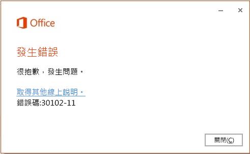 安裝 Office 時,出現錯誤碼 30102-11