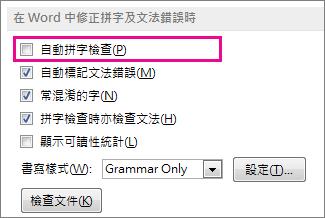[自動拼字檢查] 選項
