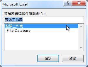 在 Word 中的 [Microsoft Excel] 對話方塊