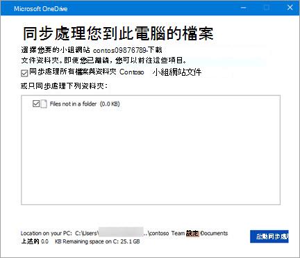 Office 365 SharePoint 的同步處理檔案提示
