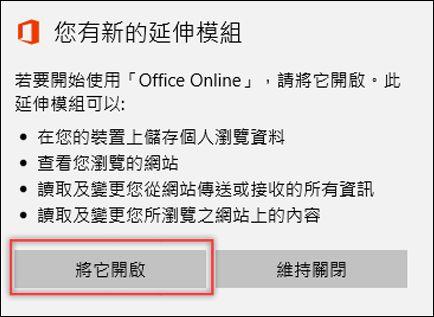 選取會將其開啟當您收到副檔名確認視窗。