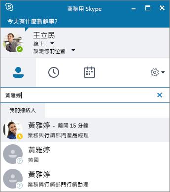 正在搜尋要新增的連絡人的商務用 Skype 視窗螢幕擷取畫面。