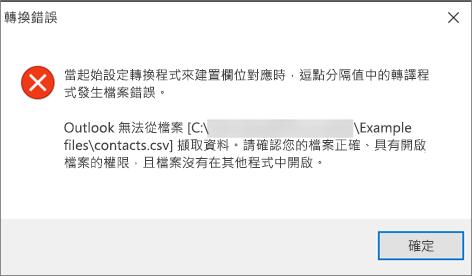 這是當 .csv 檔案為空白時,您會看見的錯誤訊息。