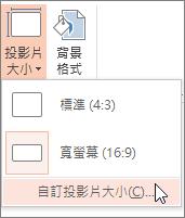 [自訂投影片大小] 功能表選項
