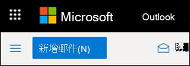 Outlook 網頁版的功能區外觀。