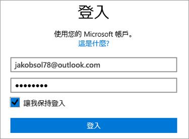 若要開啟自動登入,請選擇 [讓我保持登入]。