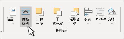 已選取 [自動換列] 的 [圖片格式] > [排列] 面板