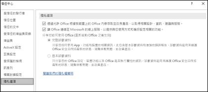 Windows 版 Office 中 [信任中心設定] 的 [隱私選項] 區段