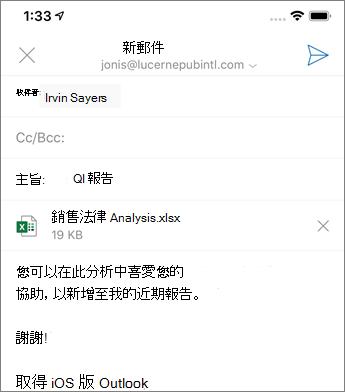 在 Outlook mobile 中建立新的電子郵件