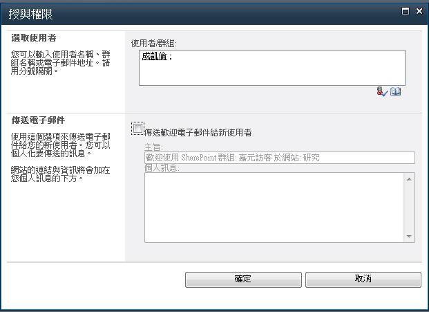 輸入使用者或群組的名稱