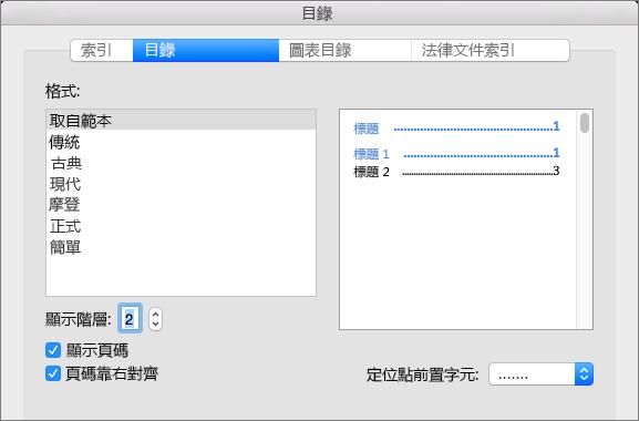 在 [目錄] 索引標籤上的[目錄] 對話方塊中,選取文件目錄的設定。