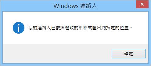 最後,畫面上會顯示一則訊息,表示您的連絡人已匯出至 csv 檔案。