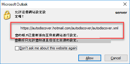 Outlook 重新導向至自動探索