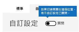 此螢幕擷取畫面顯示自訂反垃圾郵件篩選原則設定為關閉。