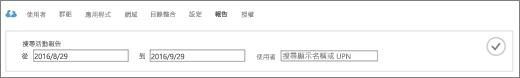螢幕擷取畫面的 [報表] 頁面,您可以在其中輸入您想要收集活動的時間期間] 和 [使用者名稱的特寫檢視報告。