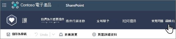 使用網站時,現代 SharePoint 頁面頂端的 [編輯] 選項