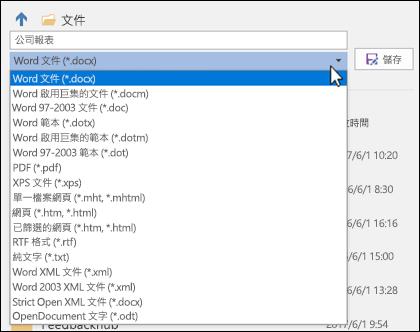按一下檔案類型下拉式清單來為文件選取其他檔案格式。