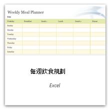 選取此項目以取得每週飲食規劃工具範本。
