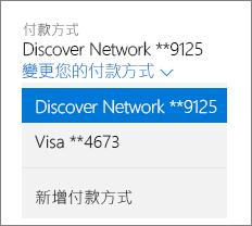 [服務與訂閱] 頁面,內容顯示一個 Office 365 家用版訂閱的 [變更您的付款方式] 下拉式功能表。