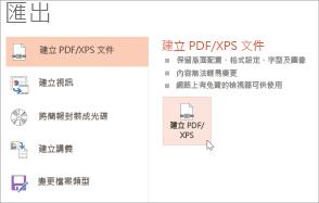將簡報另存為 PDF