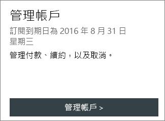 您可以在 [我的 Office 帳戶] 頁面的 [管理帳戶] 區段看到訂閱到期的日期。