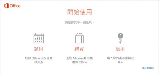 顯示隨附預先安裝 Office 的電腦之預設試用、購買或啟用選項的螢幕擷取畫面。
