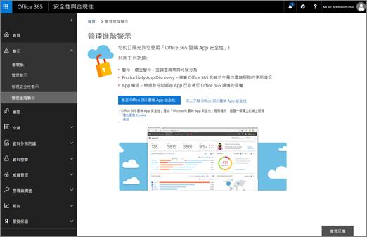 在 [安全性與規範中心] 中,選擇 [管理進階通知,以移至 Office 365 雲端應用程式的安全性